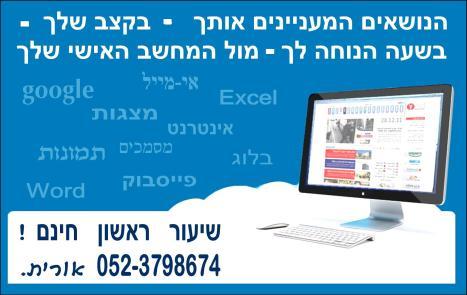 הדרכת מחשבים אינטרנט אופיס office internet excel word PowerPoint