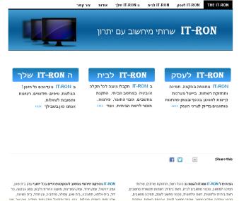 IT-Ron שרותי מיחשוב עם יתרון