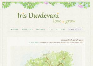 Iris Duvdevani איריס דובדבני ליווי התפתחותי