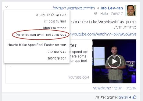 ביטול מעקב בפייסבוק